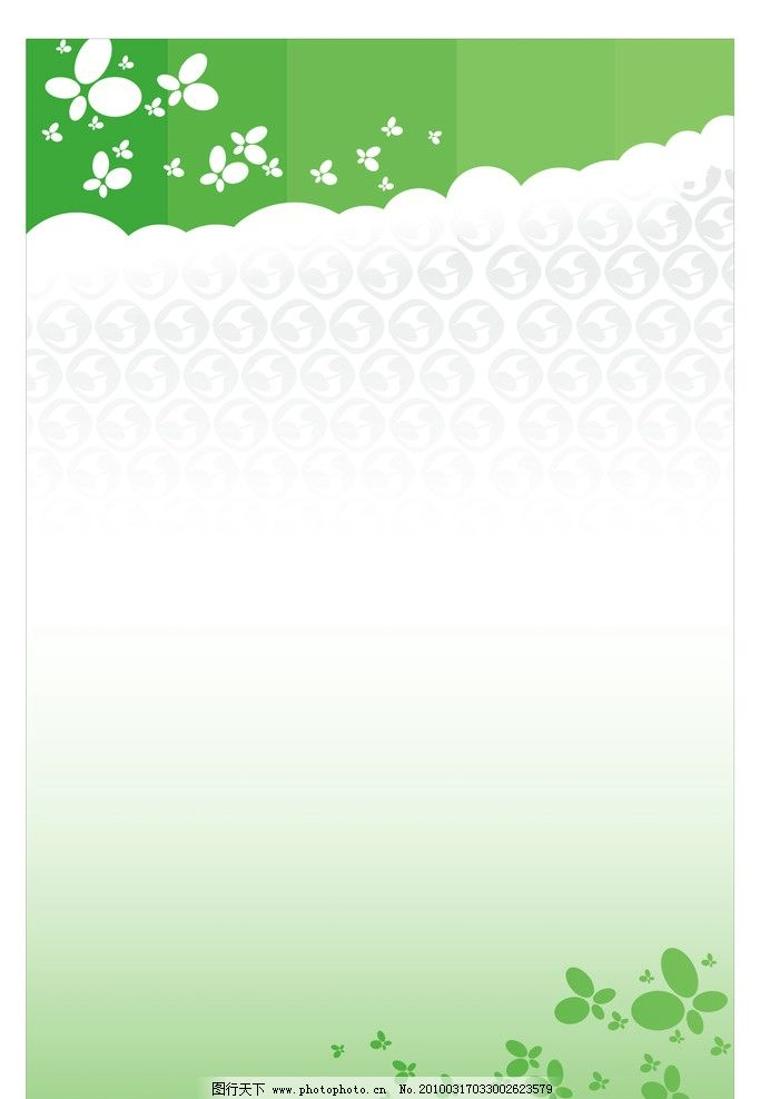 模版 绿色 花纹 边框 公告模板 信纸 幼儿园 源文件
