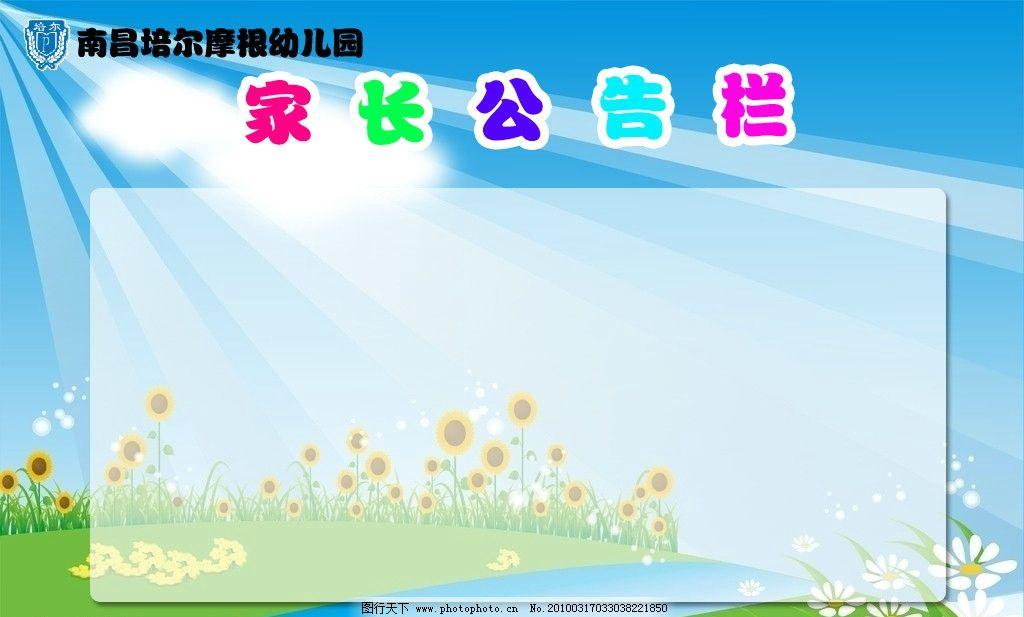 家长公告栏 幼儿园 版面 宣传 兰色 可爱 源文件