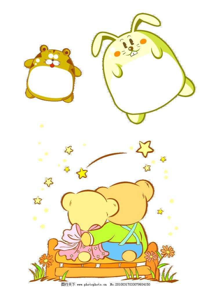可爱小熊 卡通 星星 背影 源文件