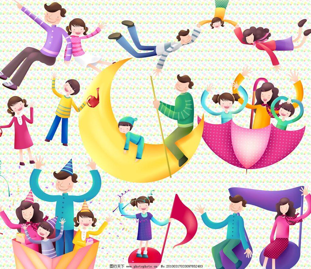 幸福家庭生活 幸福 家庭 生活 卡通 可爱 爸爸 妈妈 儿子 女儿 男孩