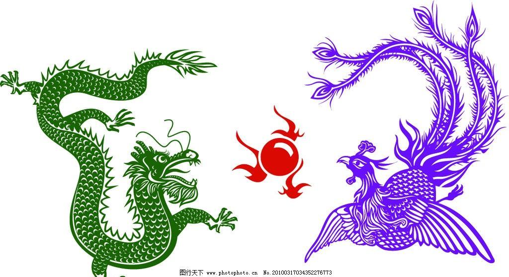 龙与凤 龙 凤 图腾 戏珠 剪影 剪纸 凶猛 动物 矢量图片 其他生物