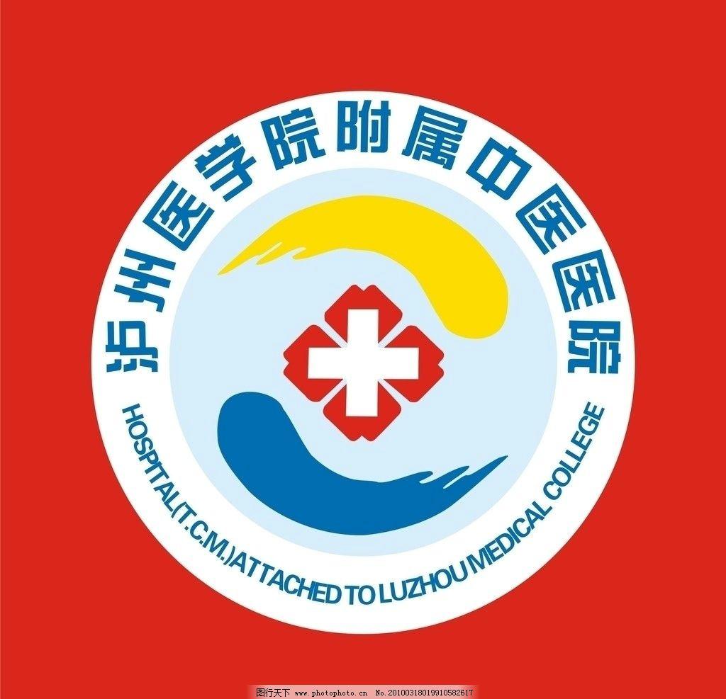 附属中医医院 医院 医学院