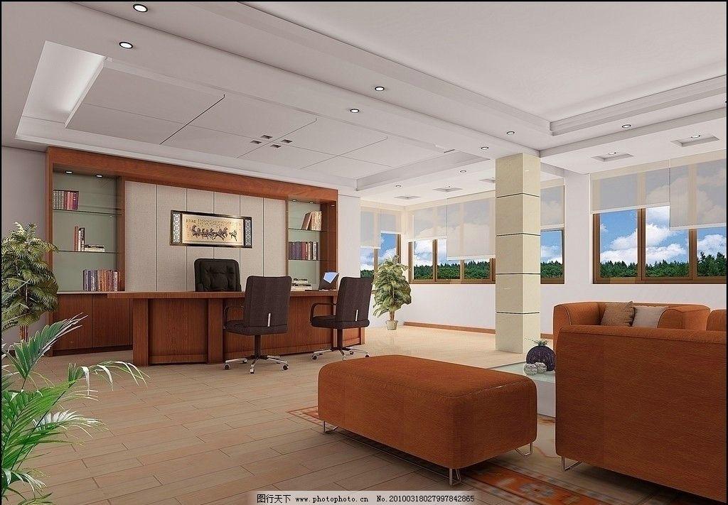 办公楼老总办公室 室内装饰效果图 家居装饰 电视 窗帘      沙发