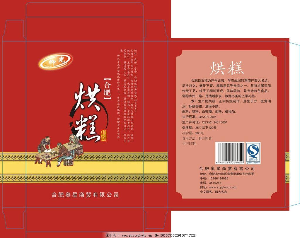 食品包裝盒 食品 糕點 包裝 包裝設計 廣告設計 矢量 cdr