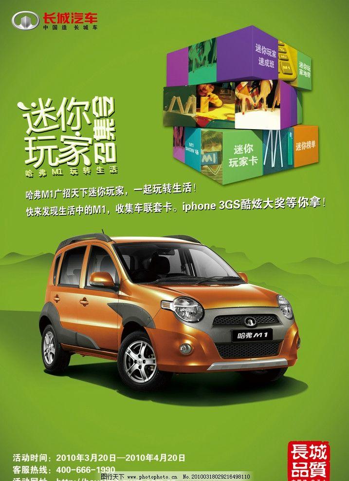 哈弗m1海报 哈弗m1 海报 汽车 招贴设计 广告设计 设计 120dpi jpg