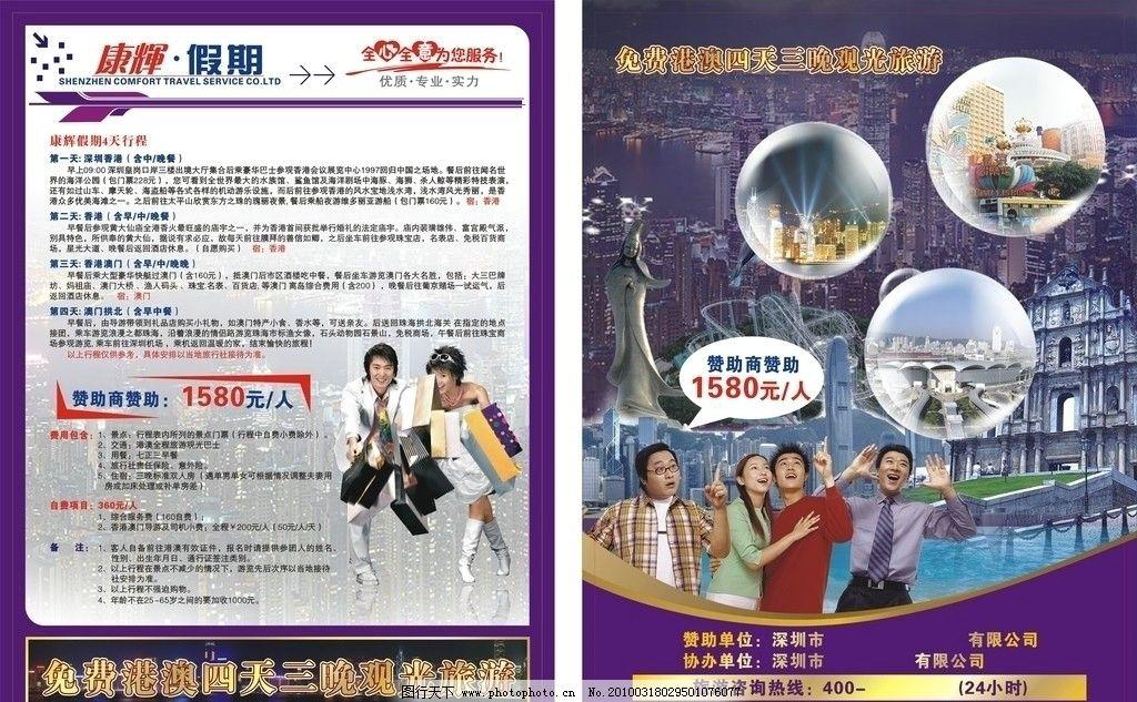 素材 宣传单 海报 传单 球 气泡 普京赌场 观光旅游 观光 旅游 珠海