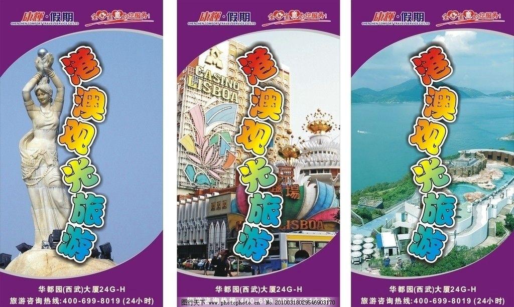 海报 宣传画 渔女像 海洋公园 普京赌场 观光旅游 观光 旅游 港澳游