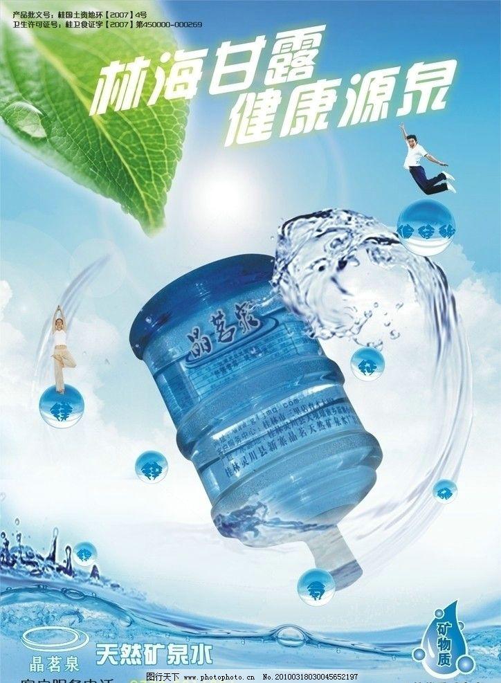 水海报 海报 桶装水a3海报 桶装水 a3海报 水 平面广告设计 海报设计