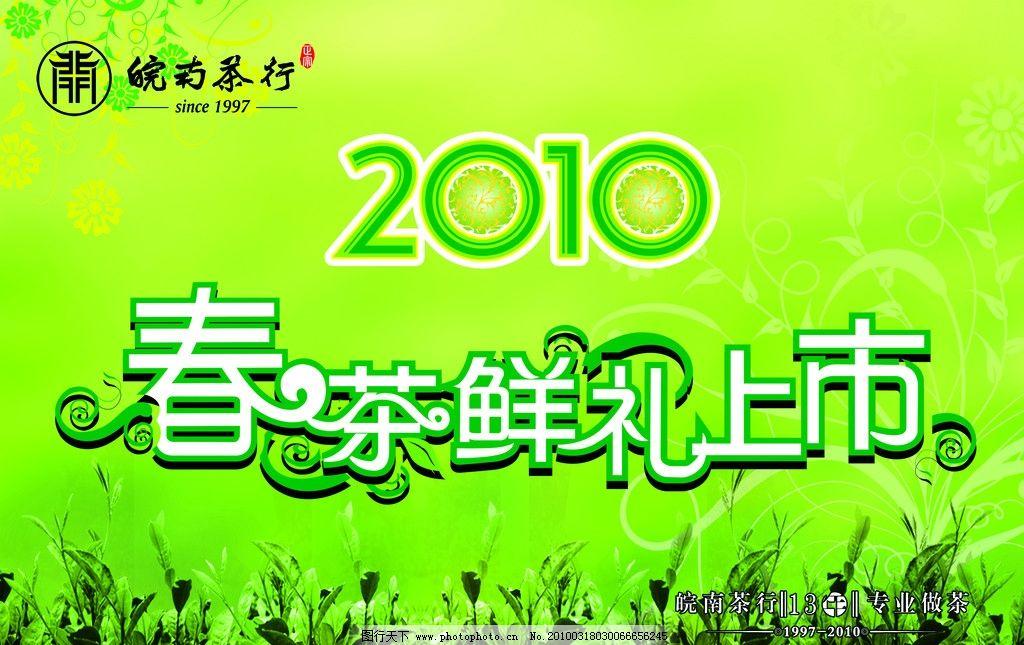 代号上市图片双春茶网络计划绘制图片