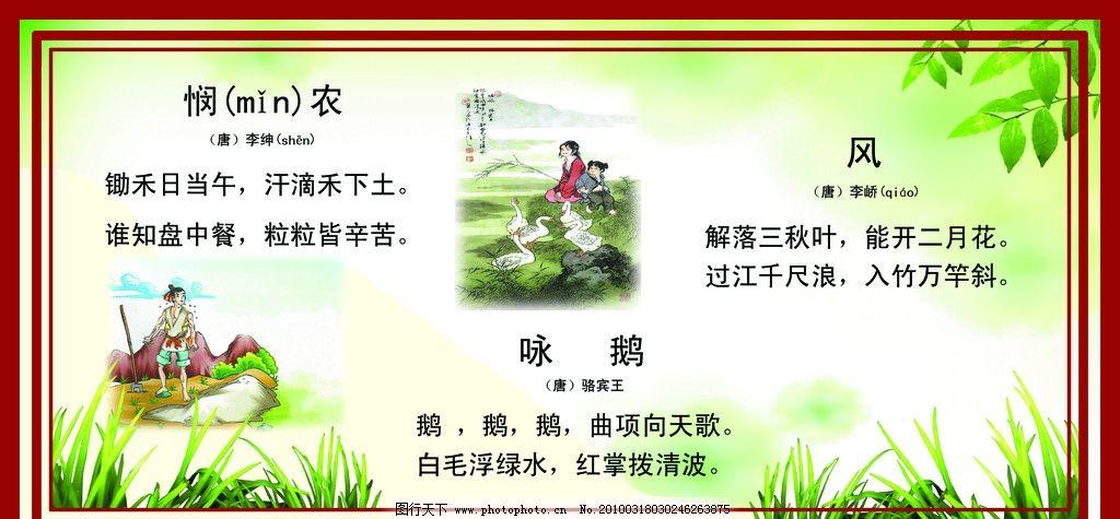 古诗1 悯农 风 背景图 展板模板 设计欣赏 绿色 模板设计 树叶