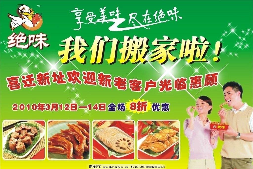绝味 鸭脖 星光 饮食 绝味鸭脖标志 标志 人 菜单菜谱 广告设计 矢量