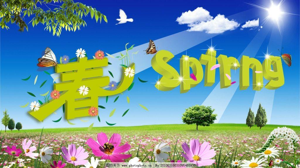 春天 春天景色 春景图 春天海报 绿色 春天背景 立体字 春 spring 花