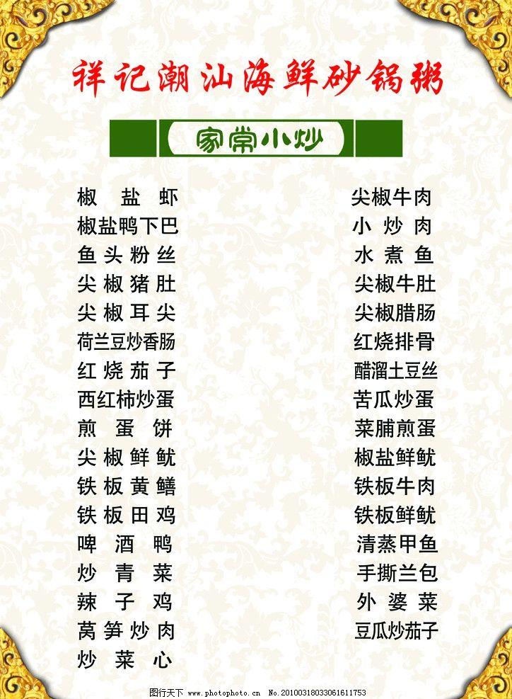 海鲜砂锅粥菜单图片
