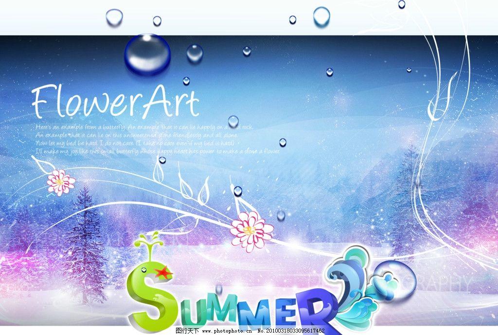 夏天 冬天 雪景 梦幻 花纹 水珠 夏天字体 英文 夏天的英文