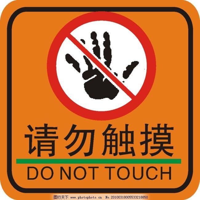 请勿触摸免费下载 警示标志 请勿触摸 警示标志 请勿触摸 矢量图 其他