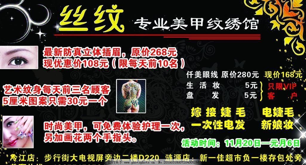 纹身广告图片_宣传单彩页_海报设计_图行天下图库