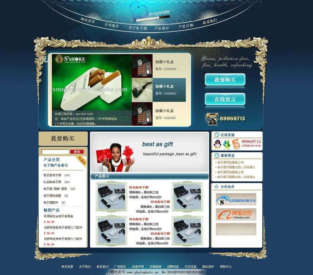 电子烟网站设计 电子烟 烟 复古 金属 花纹 蓝底 中文模版 网页模板
