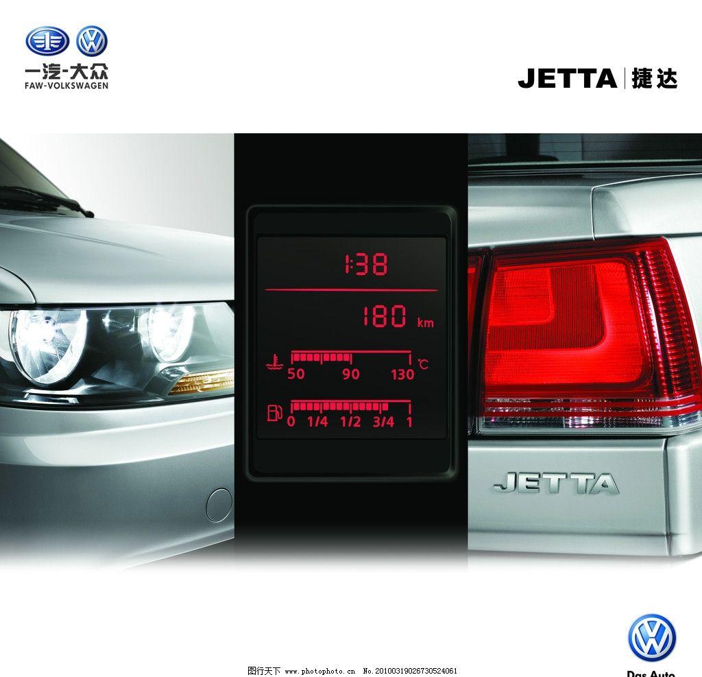 捷达 一汽大众 合资品牌 轿车 前大灯 尾灯 仪表 汽车 交通工具 设计