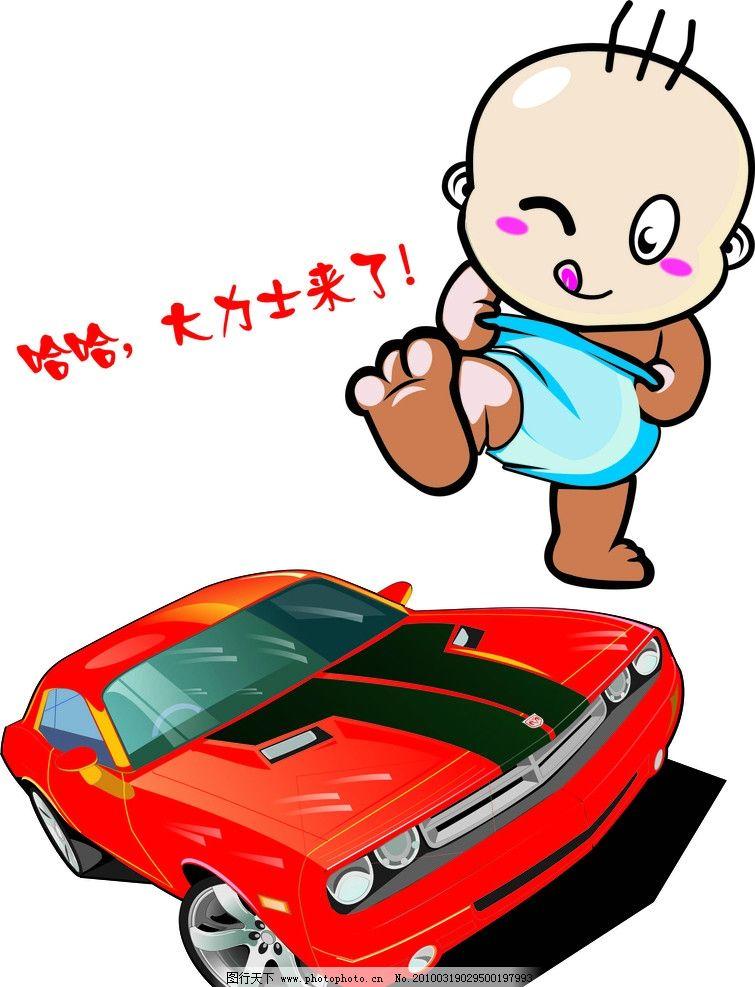 卡通婴儿 卡通娃娃 矢量汽车 矢量小孩 广告设计