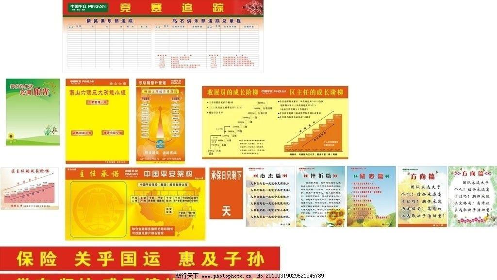 平安保险宣传栏 平安保险广告 竞赛追踪海报 双轨制晋升管道 收展员
