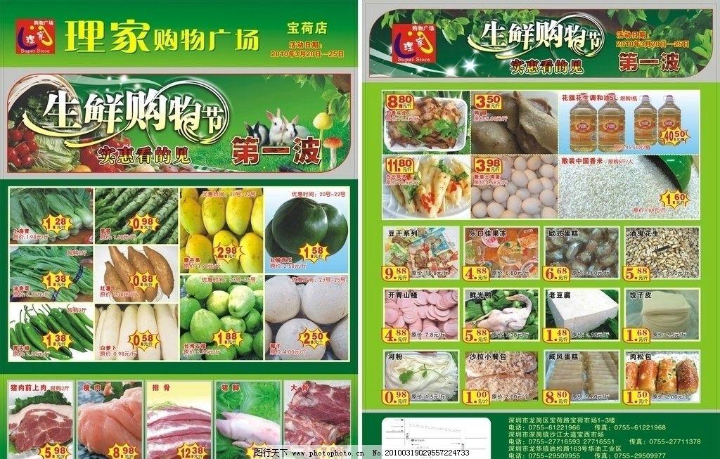 超市宣传单 超市海报 生鲜 生鲜海报 海报设计 蔬菜 水果 肉