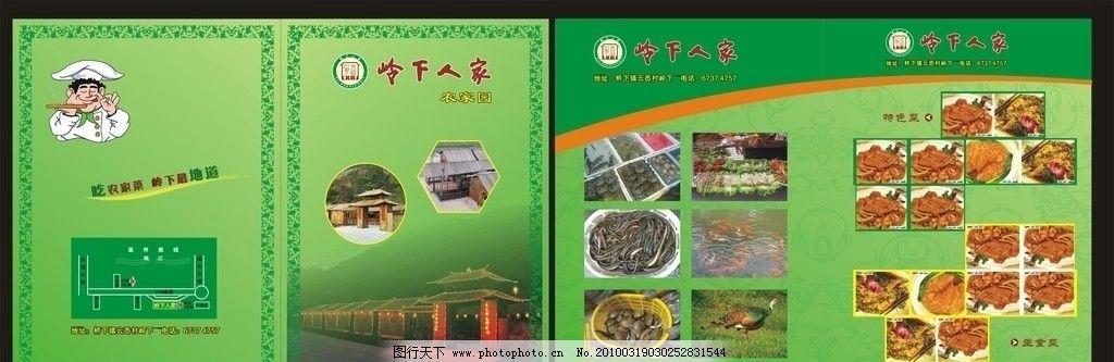 饭店宣传册 广告设计 矢量图库子 菜式