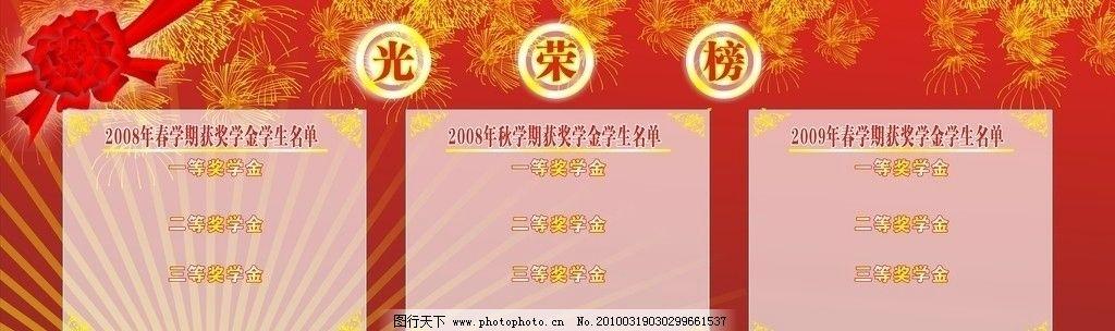 光荣榜 红色背景 大红花 烟花 展板模板 广告设计 矢量