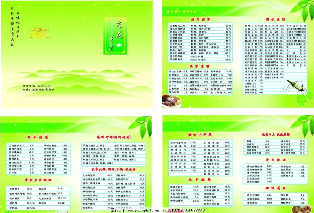 精美经典绿色菜谱图片,经典菜谱 春季菜谱 夏季菜谱
