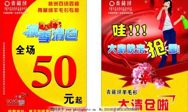 dm宣传单 大清仓 广告设计 红色 换季清仓 活动广告 活动特价