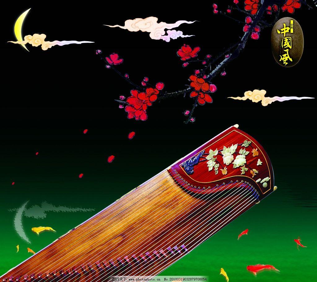 古筝 夜色背景 梅花 金鱼 月亮 池塘 云彩 风景 psd分层素材 源文件