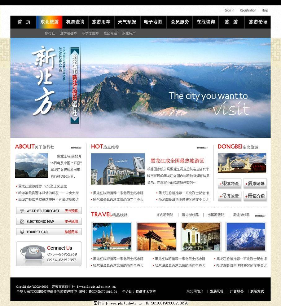 旅游类企业网站首页设计图片