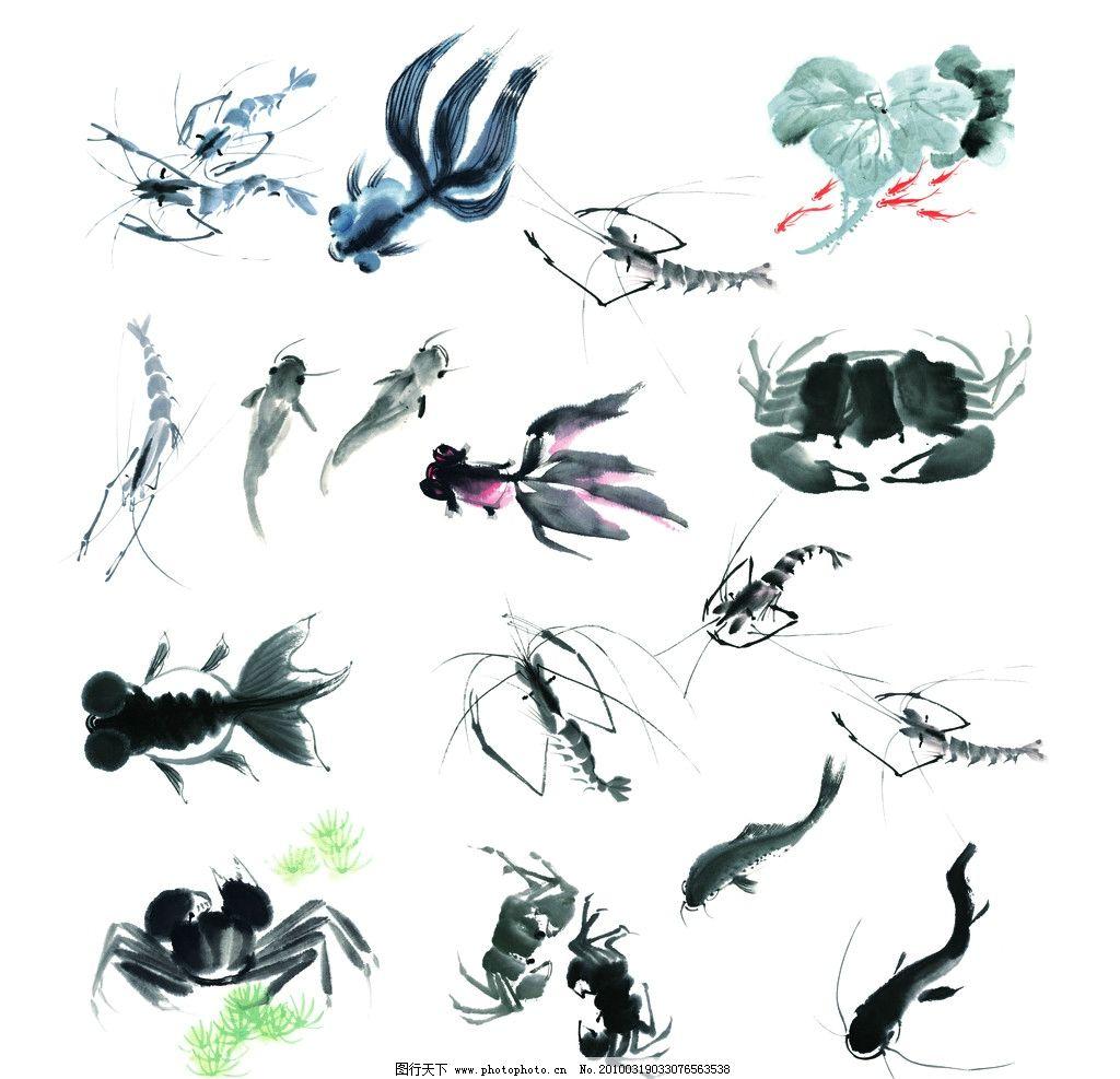 水墨画 素材 鱼虾 psd分层素材 鱼 虾 螃蟹 金鱼 水墨鱼 水草 设计 源