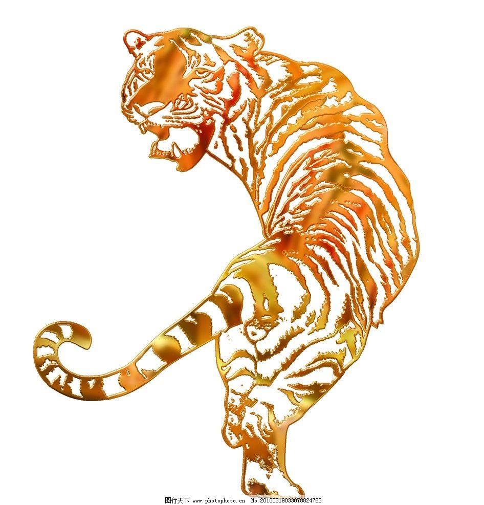 金虎 虎 老虎 黄色 金色 金 动物 生肖 上山虎 psd分层素材 源文件 72