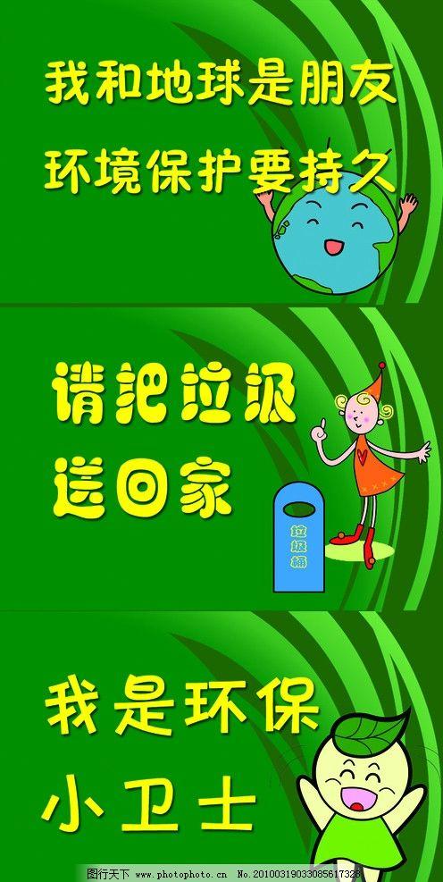 幼儿园牌子 提示牌 爱护环境 卡通 地球 绿色 小孩 可爱 源文件图片