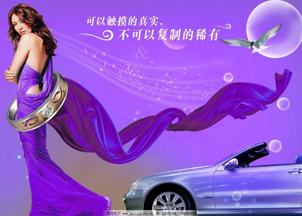 舞台 背景 海报 宣传单 折页 文字阳光 天空 女人 楼房 psd分层素材