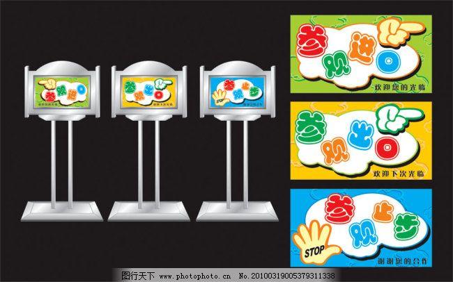 广告设计 卡通小人 指示牌设计 指示牌设计 标识标牌 参观牌 标牌造型