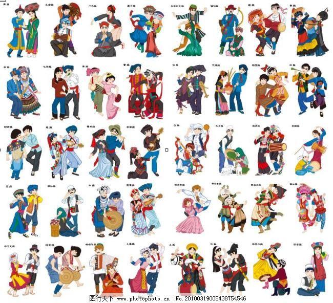 中国56个民族风俗人物02_矢量人物_矢量图_图行天下