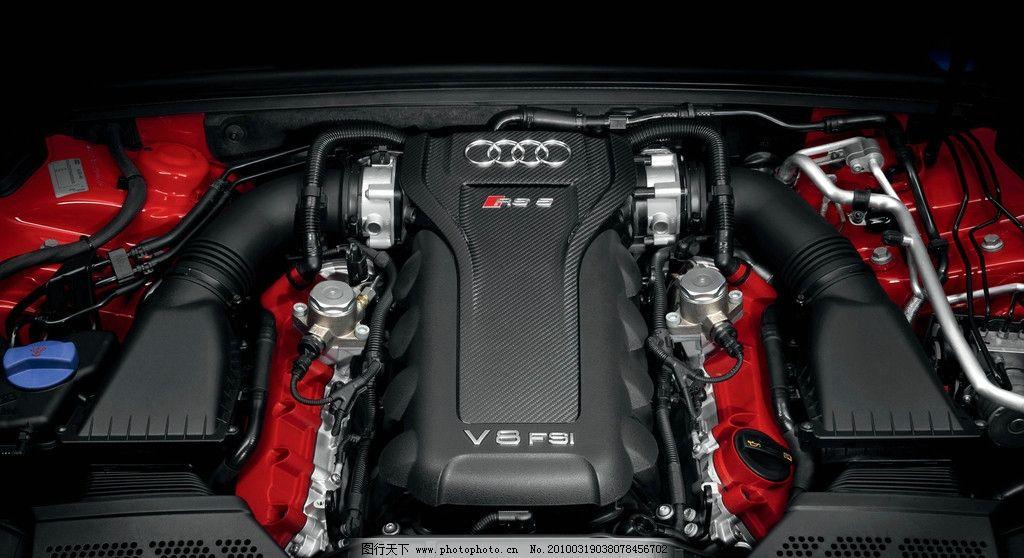 奥迪rs5 发动机 内部结构 引擎 名车 跑车 轿车 敞篷 汽车