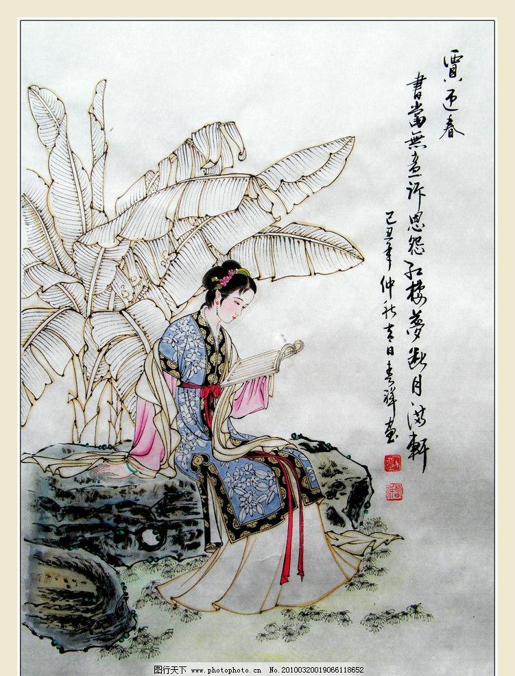 芭蕉树美女手绘