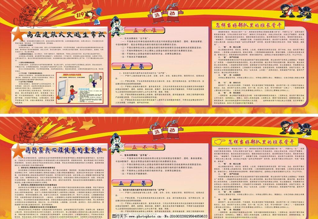 消防队宣传栏 消防宣传栏 宣传板模 消防 海报模板 广告设计 国内广告
