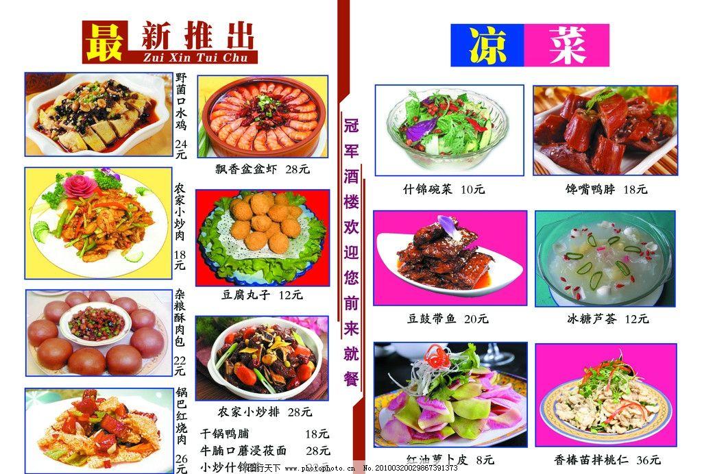 推出凉菜图片,菜谱 新菜 产品 经典 酒店 饭馆 广