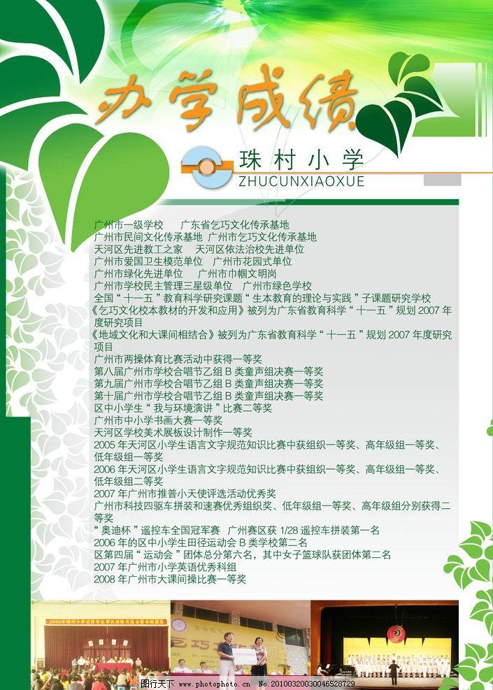 办学成绩 校园 学校 小学 校园海报 宣传版报 绿叶 海报模版 海报设计