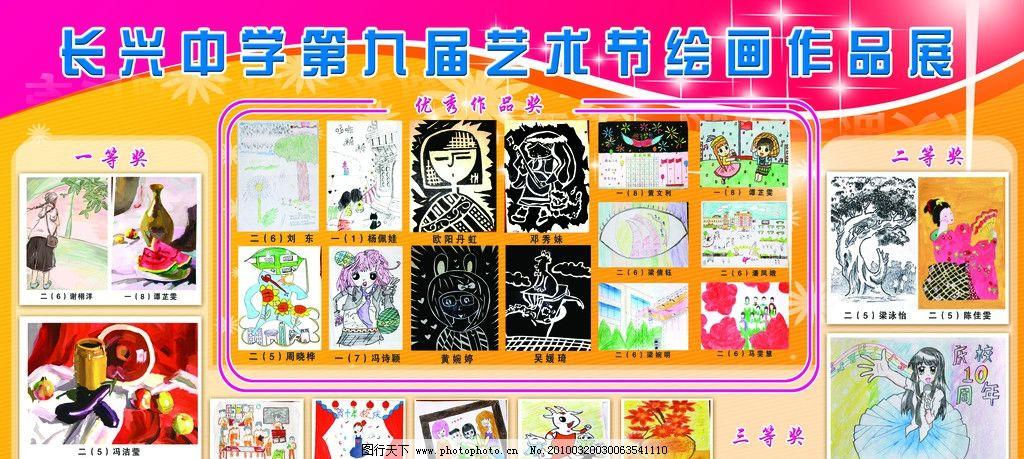 美术作品展 艺术节 绘画 手绘 美术展板 校园美术作品