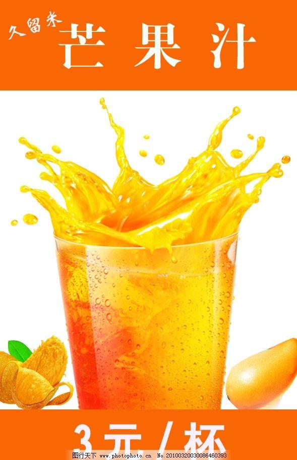 饮料 果汁海报 芒果汁海报图片