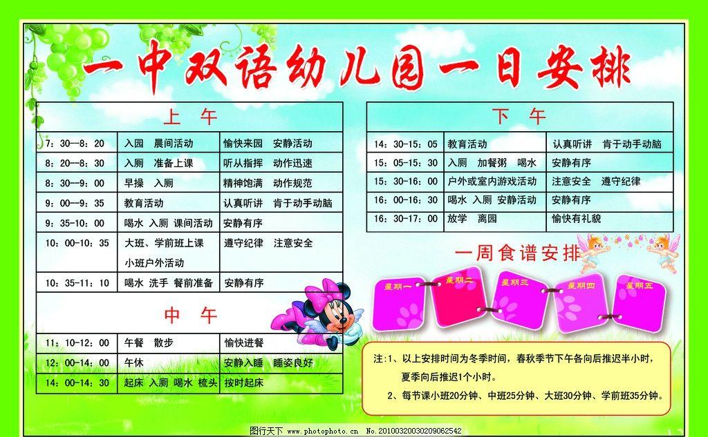 幼儿园展版 幼儿园 展版 一日安排 作息时间 安排表 展板模板 广告