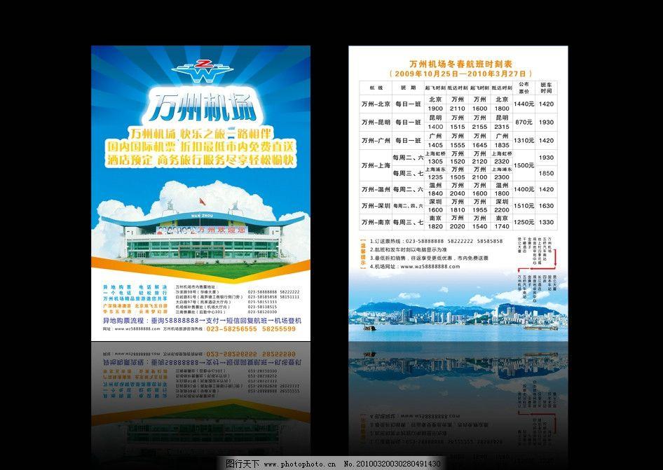 万州区飞机场dm单 重庆 翱翔 太空 清新 现代 时尚 万州全景图