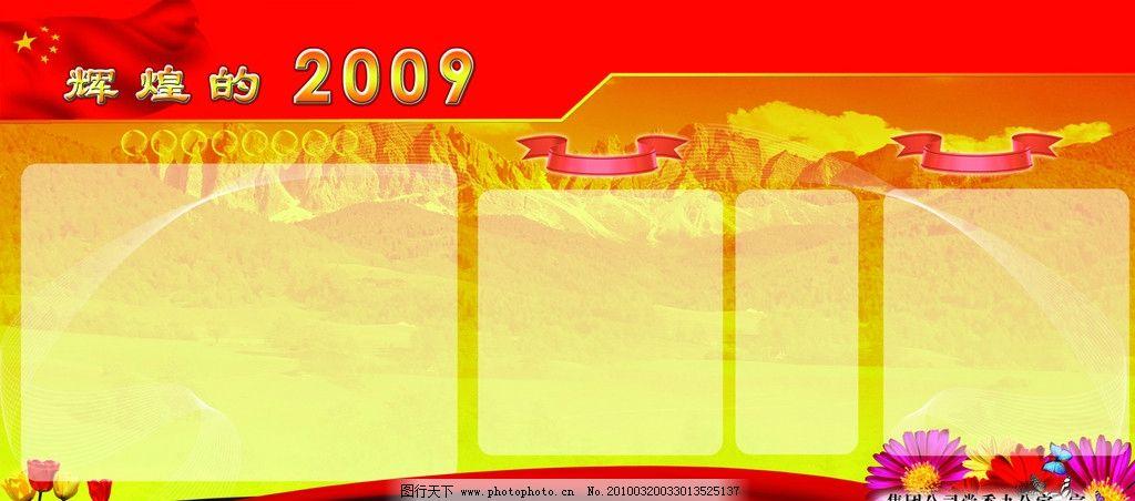 展板排版 红旗 背景 山 石 底纹 向日葵 花 丝带 绸带 字体
