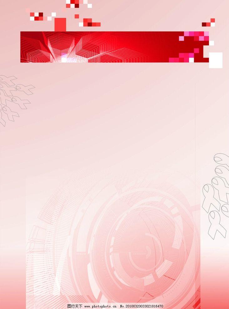 背景 制度 底色 彩页 红色 时尚 清新 唯美 温馨 设计作品