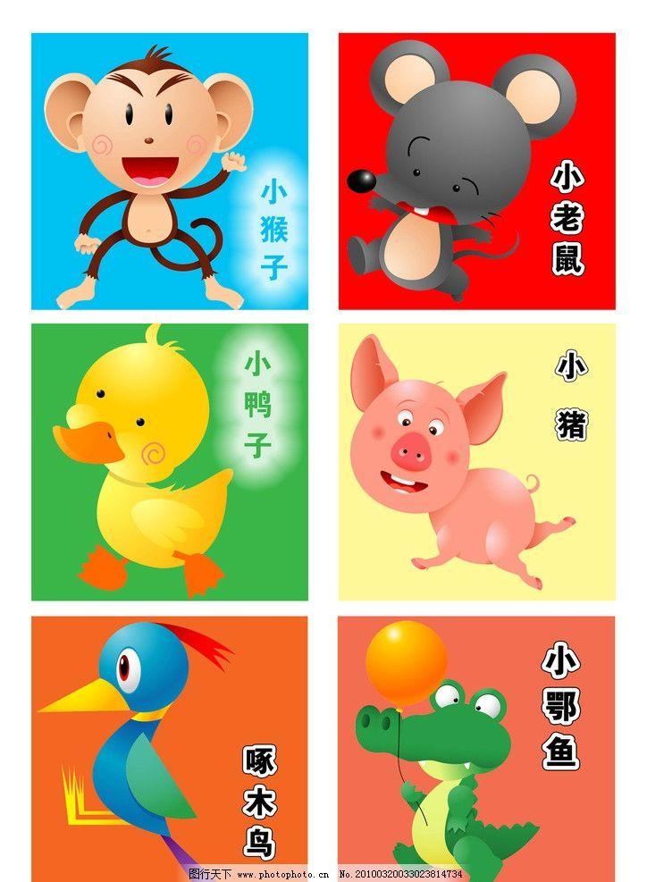 识字卡片 学认图 可爱小卡片 卡片教程 小动物 猴鼠鸭猪