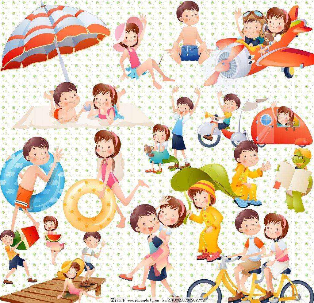 快乐儿童暑假图片